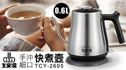 快煮壺/手沖壺/快煮/水壺/咖啡壺/TCY-2605/大家源