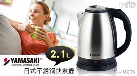 日式不銹鋼/不銹鋼/日式/快煮壺/電茶壺