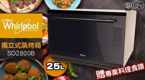 【Whirlpool 惠而浦】25L獨立式蒸烤箱 香檳金(SO2800