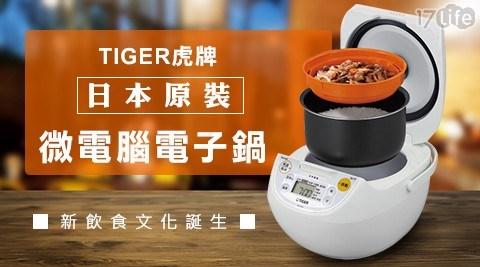 TIGER虎牌-日本原裝微電腦炊飯電子鍋