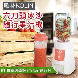 歌林KOLIN果汁機JE-LNP14