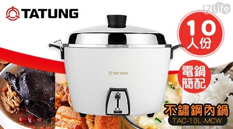 電鍋/大同/10人份/煮飯/煮粥/煲湯/不鏽鋼/電子鍋
