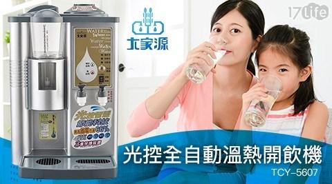 開飲機/飲水機