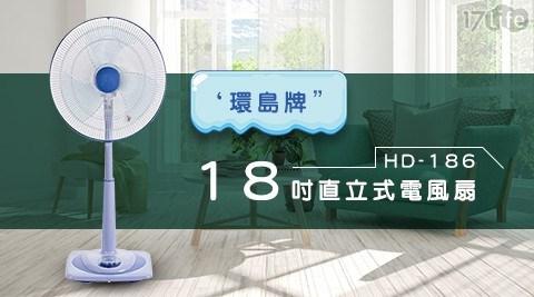 環島牌/18吋電風扇/電風扇/風扇/電扇/HD-186