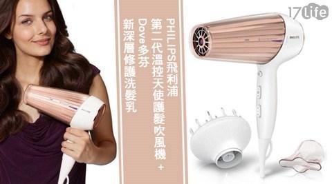 【PHILIPS 飛利浦】第二代溫控天使護髮吹風機HP8280 (附贈