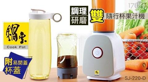 鍋寶-調理/研磨雙隨行杯果汁機