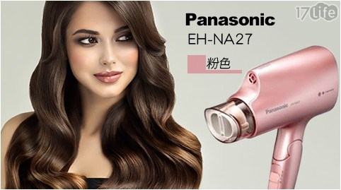 國際牌-吹風機 EH-NA27-PP