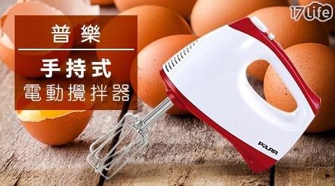 攪拌器/電動攪拌器/打蛋器/手持/手持攪拌器/手持攪拌機/PL-962/普樂