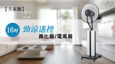 大家源/16吋/勁涼/遙控/霧化扇/電風扇/TCY-8946