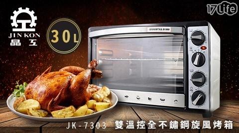 烤箱/晶工/大烤箱/國際/全雞烤箱/304/不鏽鋼