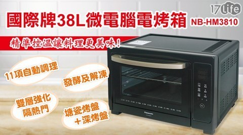 烤箱/國際/微電腦/電烤箱/國際牌/國際烤箱/國際牌電烤箱/NB-HM3810