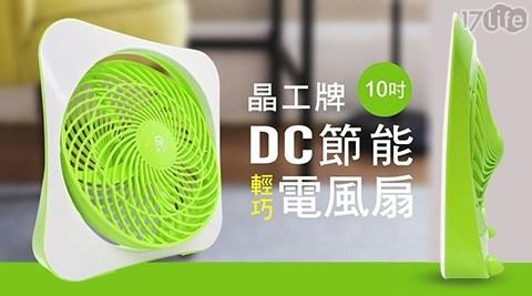 晶工/10吋DC風扇/DC風扇/風扇