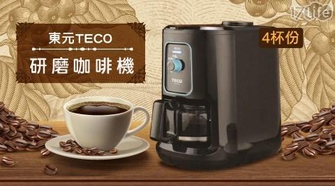 東元/咖啡機/美式/研磨