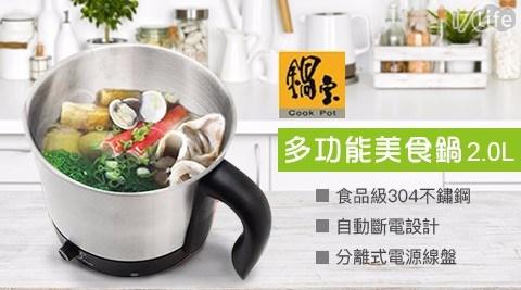 美食鍋/快煮鍋