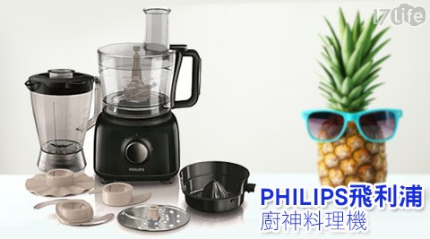 PHILIPS飛利浦/ 廚神料理機/多功能食物料理機/HR7629