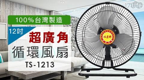 雙星/12吋超廣角循環/鋁葉/桌扇/電風扇/TS-1213/超廣角風扇