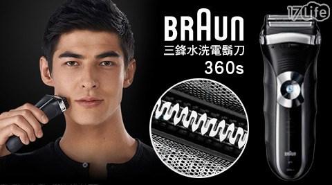 德國百靈/BRAUN/Series 3/三鋒/水洗/電鬍刀/360S-5