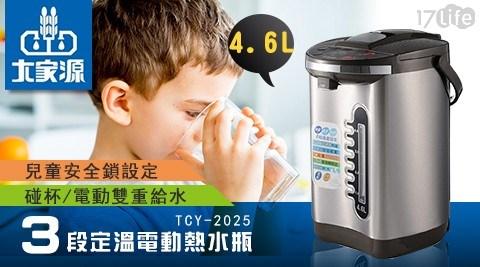 熱水瓶/熱水器/熱水壺/開飲/飲水/開飲機/TCY-2025/大家源