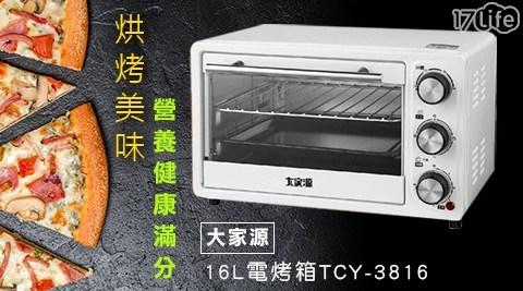 大家源16L電烤箱TCY-3816