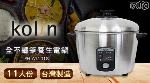 電鍋/不鏽鋼/11人份/煮飯/燉/養生電鍋/歌林/電子鍋