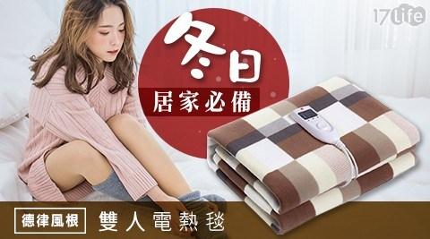 電毯/電暖坦/毯子/毛毯/電熱毯/發熱毯/LT-EB1806/德律風根