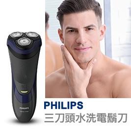 【PHILIPS 飛利浦】三刀頭水洗電鬍刀 S3120
