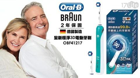 【德國百靈】Oral-B電動牙刷OBF41217