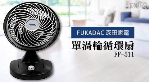 FUKADAC/深田家電/單渦輪/循環扇/FF-511/電風扇