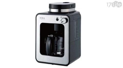 咖啡機/日本/日本siroca/自動研磨/304不鏽鋼/咖啡豆/研磨咖啡機/咖啡/美式/美式咖啡/國際/聲寶/悶煮/日本 SIROCA