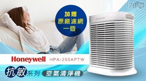 清淨機/空氣清淨機/空濾/濾網/過濾/Honeywell