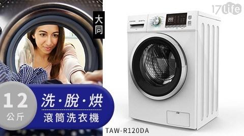 大同/12公斤滾筒洗衣機/滾筒洗衣機/洗衣機/TAW-R120DA