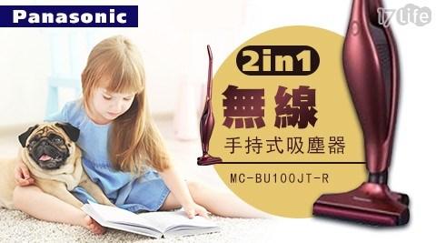 國際/吸塵/吸塵器/手持/2in1/無線/無線吸塵器/無線手持吸塵器/MC-BU100JT-R