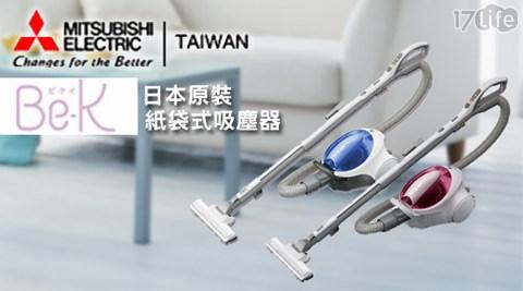 只要3,999元(含運)即可享有【MITSUBISHI 三菱】原價8,990元日本原裝紙袋式吸塵器(TC-F125JTW)只要3,999元(含運)即可享有【MITSUBISHI 三菱】原價8,990元..