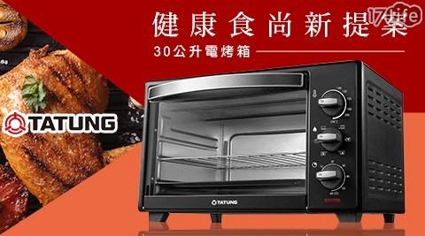 TATUNG大同-30L電烤箱