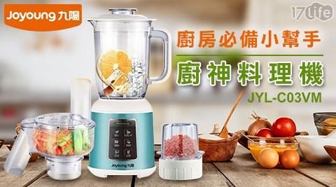 豆漿/果汁/調理/九陽/料理機/調理機