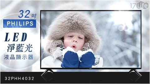 飛利浦/電視/液晶電視/32吋電視/低藍光/LED/LED電視/LED液晶/32PHH4032