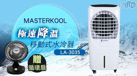 【MASTERKOOL】極速降溫移動式水冷器 LA-3035 (加贈循環扇)