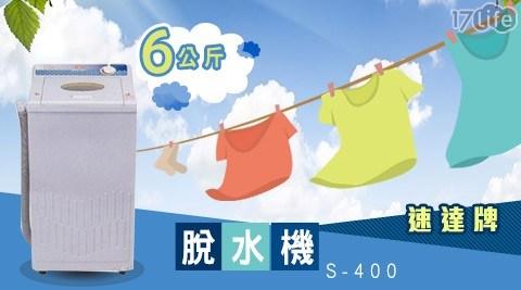 乾衣機/脫水機/脫水/S-400