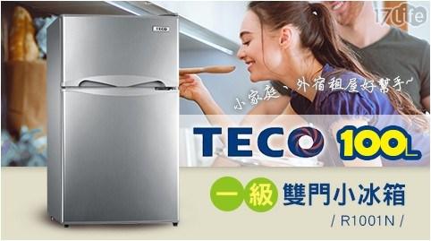 一級節能/冰箱/小冰箱/外宿/雙門小冰箱/雙門冰箱/東元