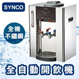 SYNCO 新格 全自動開飲機