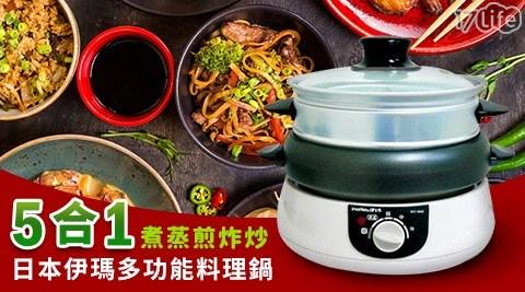 伊瑪/五合一料理鍋/料理鍋/IEC-0502