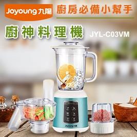 【九陽 JOYOUNG】廚神料理機 JYL-C03VM (福利品)
