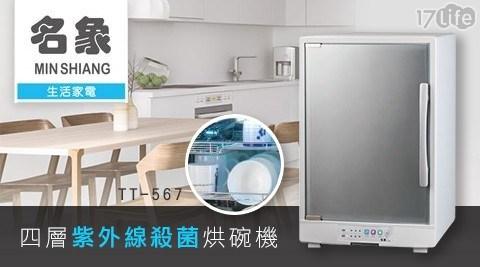 烘碗機/不鏽鋼/紫外線殺菌烘碗機/紫外線/殺菌烘碗機/紫外線烘碗機/TT-567