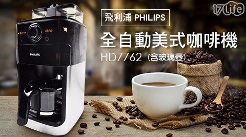 【飛利浦PHILIPS】全自動美式咖啡機 HD7762 (含玻璃壺)