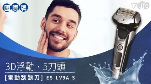 國際牌/5刀頭電動刮鬍刀/電動刮鬍刀/刮鬍刀/ES-LV9A-S