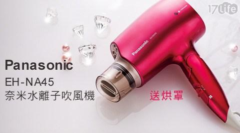 只要2980元(含運)即可購得【Panasonic國際牌】原價4290元白金負離子抗UV奈米水離子吹風機(EH-NA45)1台,顏色:桃紅色/白色,享1年保固;再加贈烘罩1入。