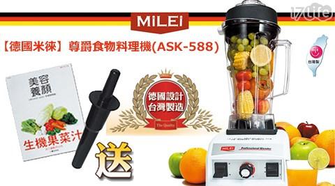 MILEI /德國米徠/尊爵/食物料理機/ASK-588
