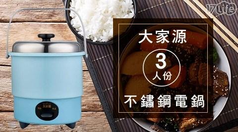 不鏽鋼/電鍋/SUS304/燉補/滷肉/蒸食/煮飯/大家源