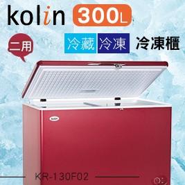 Kolin歌林-300L臥式冷凍櫃KR-130F02