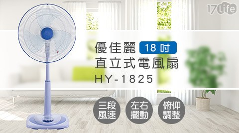 優佳麗/18吋直立式電風扇/HY-1825/直立式電風扇/18吋電風扇
